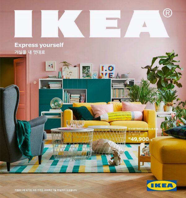 Ikea product catalog design (cover)